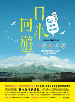 回遊:關東篇 Go!Japan Again!食 宿 遊 買 逛, 旅遊回頭客私藏的60個定