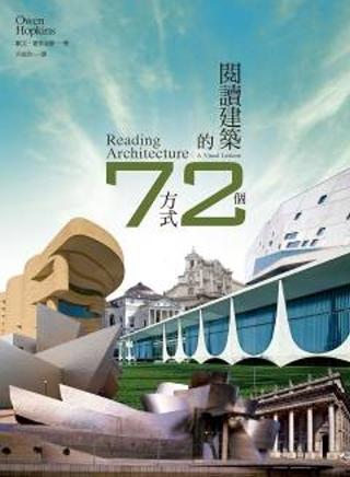 閱讀建築的72個方式