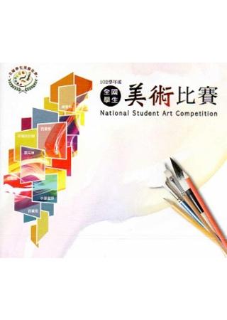 102學年度全國學生美術比賽 光碟