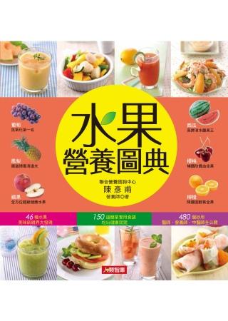 水果營養圖典
