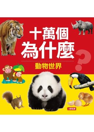 十萬個為什麼:動物世界