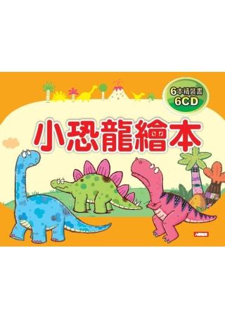 小恐龍繪本(6書6CD)(典藏版)