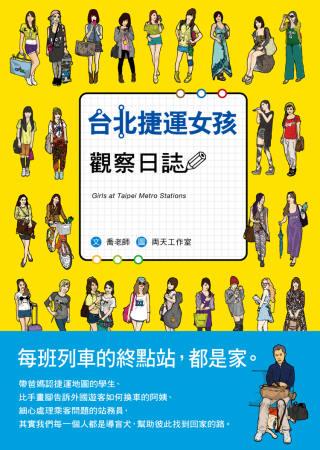 台北捷運女孩觀察日誌