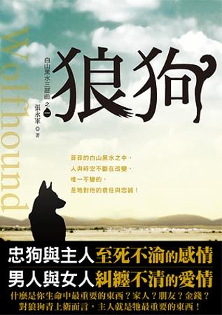 白山黑水三部曲之一:狼狗~新修版~