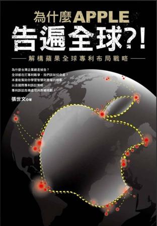 為什麼APPLE告遍全球!?解構蘋果全球專利布局戰略