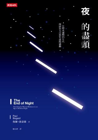 夜的盡頭:在燈火通明的年代,找回對大自然失落的感動
