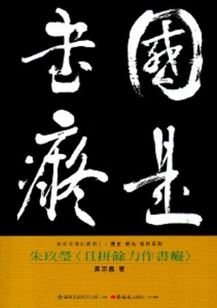 朱玖瑩-美術家傳記叢書2:歷史‧榮光‧名作系列
