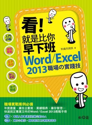 看!就是比你早下班:Word/Excel 2013職場的實踐技(附CD)