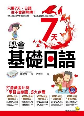 7天學會基礎日語(附1MP3+1學習手冊)