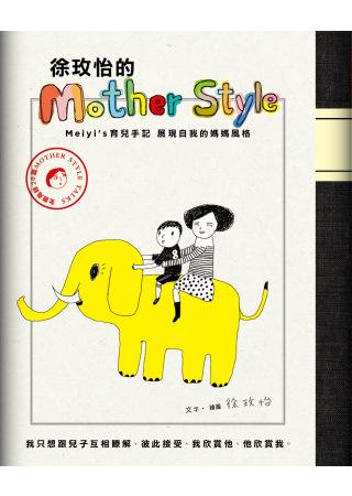 徐玫怡的Mother Style:meiyi's育兒手記,展現自我的媽媽風格