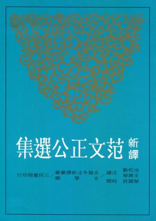 新譯范文正公選集(二版)