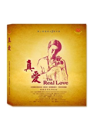 ~真愛The Real Love~音樂精華選粹^(附光碟^)