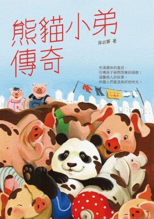 熊貓小弟傳奇