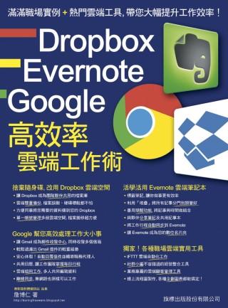 Dropbox‧Evernote‧Google 高效率雲端工作術