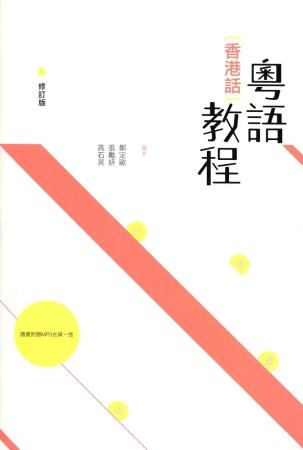 粵語 (香港話) 教程 (修訂版) (附光碟)