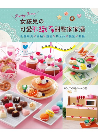Party Time^!女孩兒の可愛不織布甜點家家酒:廚房用具x甜點x麵包x Pizza