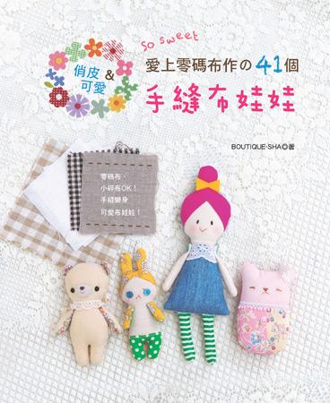 俏皮&可愛‧so sweet!:愛上零碼布作の41個手縫布娃娃