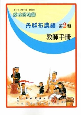 丹群布農語教師手冊第2階[2版]
