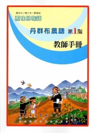 丹群布農語教師手冊第1階[2版]