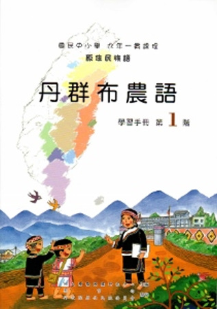 丹群布農語學習手冊第1階[2版/附光碟]
