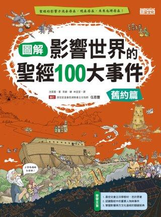 圖解 影響世界的聖經 100大事件:舊約篇