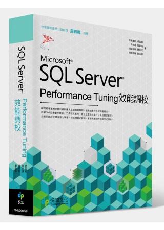 SQL Server Performance Tuning 效能調校