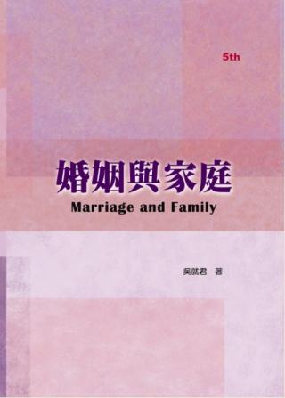 婚姻與家庭(五版)