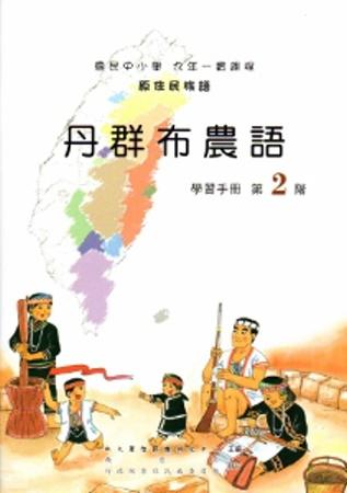 丹群布農語學習手冊第2階[2版/附光碟]