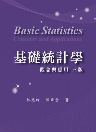 基礎統計學:觀念與應用(附學生學習光碟)(第三版)