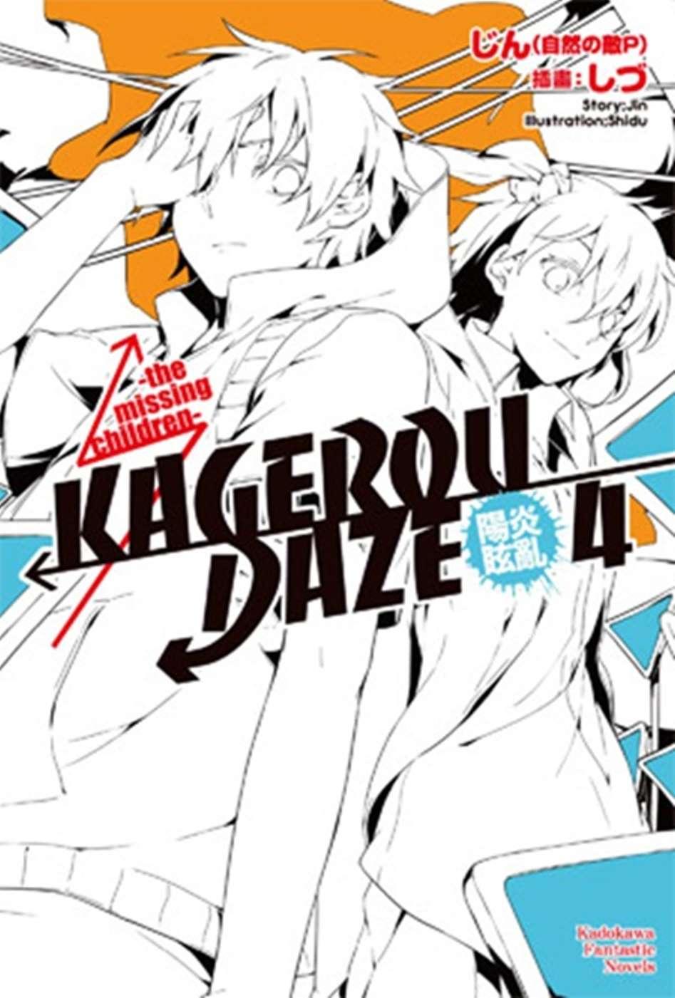 KAGEROU DAZE陽炎眩亂 04 -the missing children-