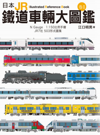 JR鐵道車輛大圖鑑