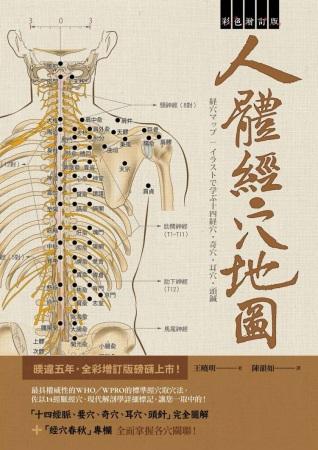 人體經穴地圖  彩色增訂版(第2版)