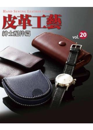 皮革工藝vol.20紳士 篇
