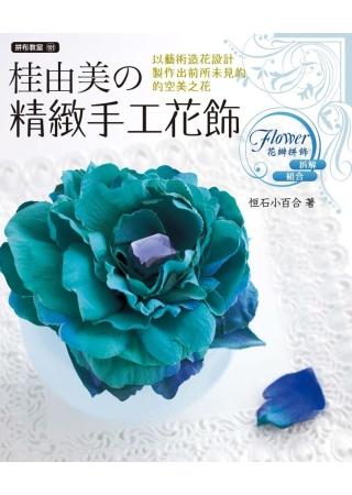 拼布教室^(101^)桂由美的精緻 花飾