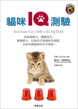 貓咪IQ測驗:從...