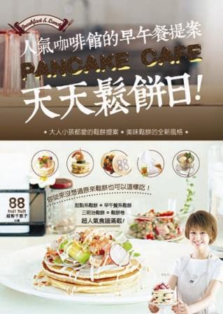 Pancake Cafe!天天鬆餅日!