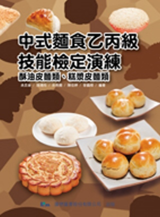 中式麵食乙丙級技能檢定演練:中麵乙丙(三版)