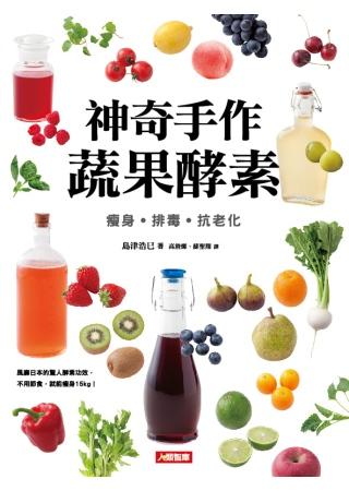 神奇手作蔬果酵素:瘦身‧排毒‧抗老化