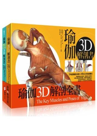 瑜伽3D解剖全書...