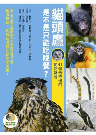 貓頭鷹是不是只能吃晚餐?:41個最奇怪的動物謎題