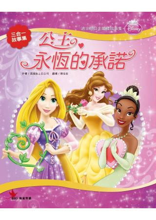迪士尼公主婚禮故事集:永恆的承諾