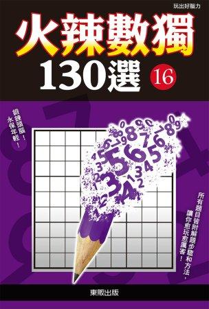 火辣數獨130選 16