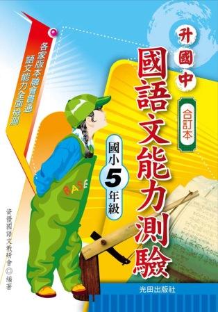 升國中國語文能力測驗(國小5年級)合訂本
