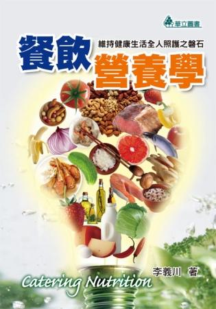 餐飲營養學:維持健康生活全人照護之盤...