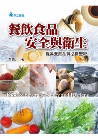 餐飲食品安全與衛生:提昇餐飲品質必備...