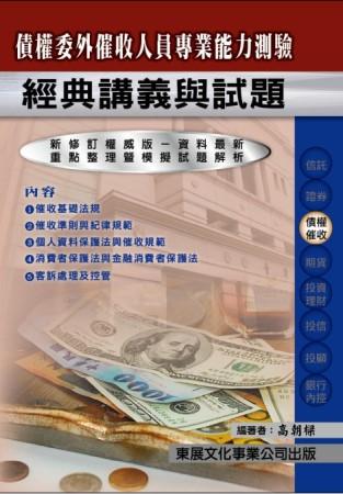 債權委外催收人員專業能力測驗