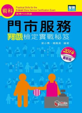門市服務:丙級檢定實戰秘笈 術科 四版