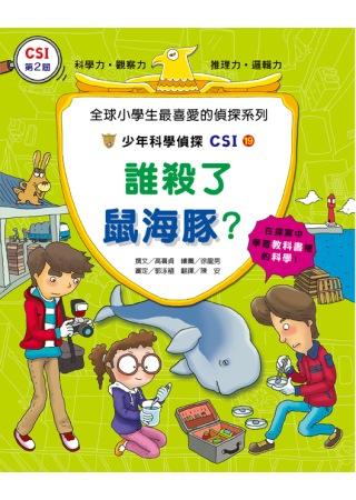 少年科學偵探CSI19:誰殺了鼠海豚?