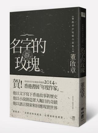 名字的玫瑰:董啟章中短篇小說集Ⅰ