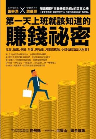 第一天上班就該知道的賺錢祕密:定存、股票、保險、外匯、房地產,只要這樣做,小錢也能滾出大財富!
